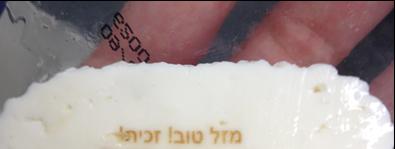 Laser Printing on Liquid Food Products